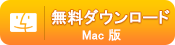Syncios Data Transfer Mac 版をダウンロード