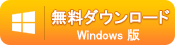 Syncios Data Transfer Windows 版をダウンロード